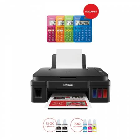 Canon PIXMA G3411 All-In-One