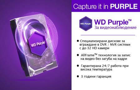 Твърд диск WD 1TB SATAIII Purple 64MB for DVR/Surveillance WD10PURZ