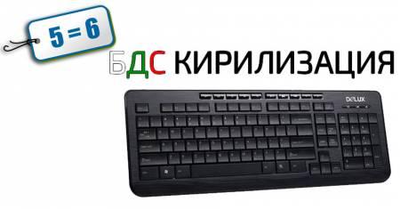 Клавиатура DELUX DLK-3100U USB кирилизирана 5=6