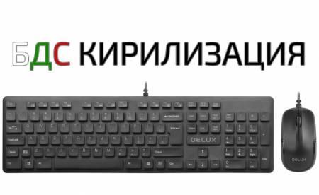 Кабелен USB комплект клавиатура и мишка DELUX KA150U+M136BU БДС кирилизирана