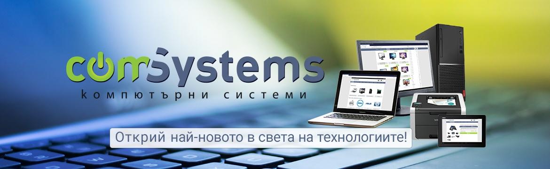 ComSystems.bg - продажба и сервиз на компютри, лаптопи, сървъри, принтери, консумативи, компоненти